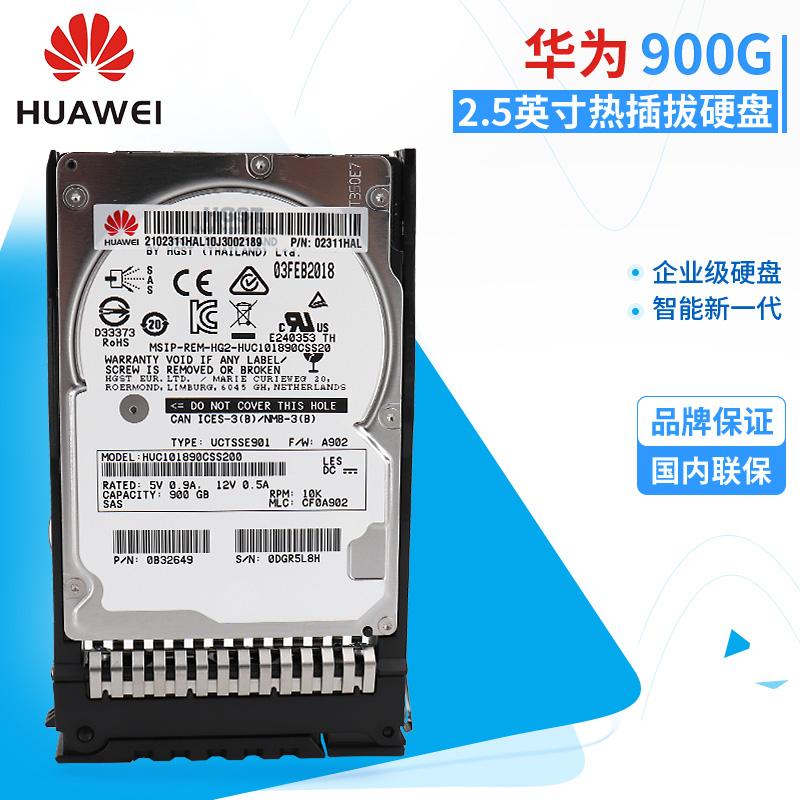 N900S1210W2华为服务器硬盘 900GB-SAS-12GB-10K 900G 02311HAL