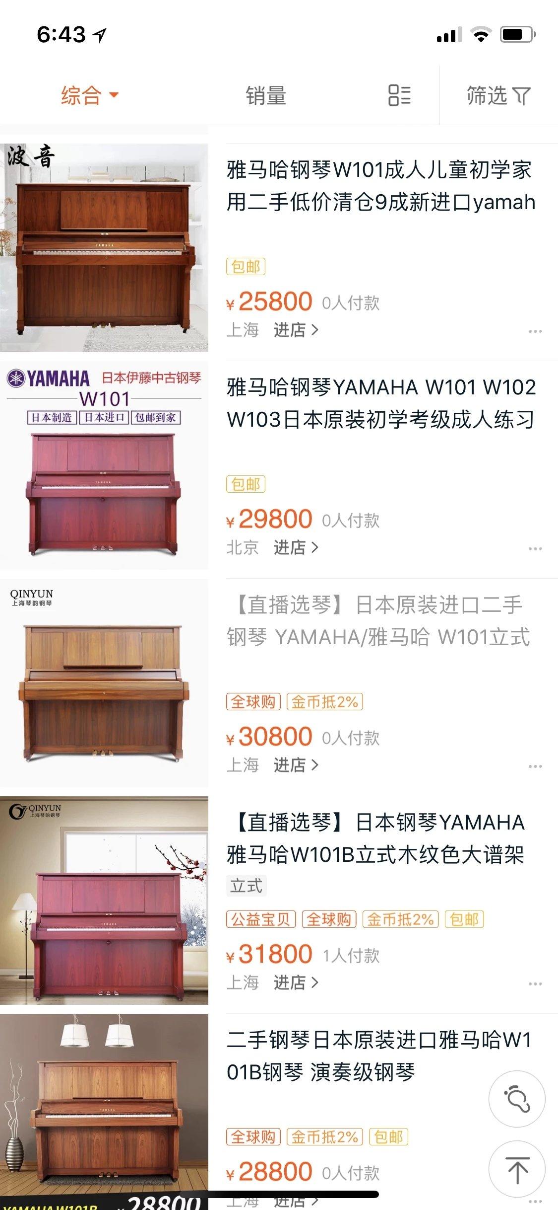 雅马哈钢琴W101 雅马哈钢琴W101 温岭二手钢琴