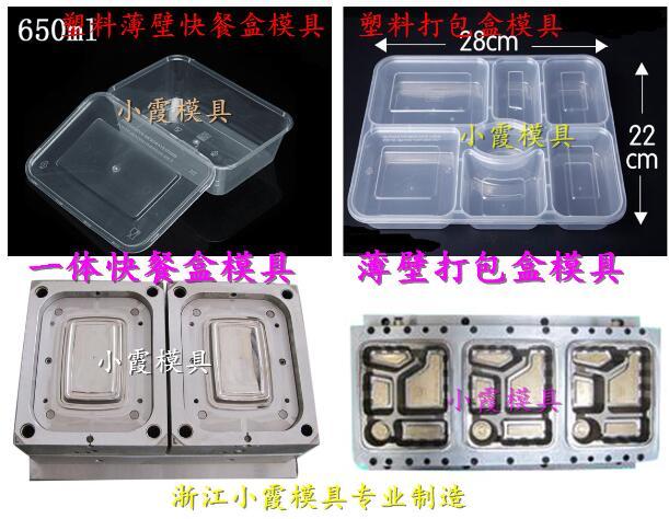 一次性3000ml保鲜盒模具|薄壁2500ml保鲜盒模具结构