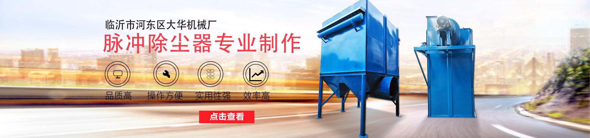 临沂市河东大华机械厂01
