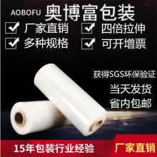 惠州厂家直销 pe缠绕膜拉伸膜透明塑胶薄膜打包膜塑胶围膜产品保护膜批发