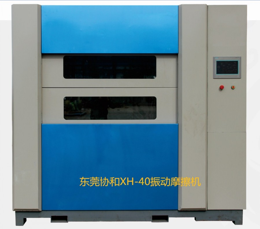 振动摩擦焊接机 热水器驵件焊接 PP尼龙玻纤振动摩擦焊接设备并代客加工