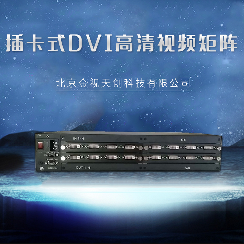 厂家直销  插卡式DVI高清视频矩阵 高清视频矩阵 高清数字矩阵 品质保证 售后无忧