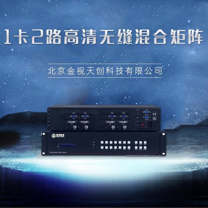 厂家直销  1卡2路高清无缝混合矩阵 高清视频矩阵 高清数字矩阵 品质保证 售后无忧