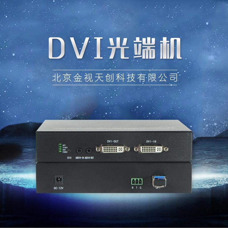 厂家直销 DVI光端机 光端机厂家 高清解码矩阵 品质保证 售后无忧