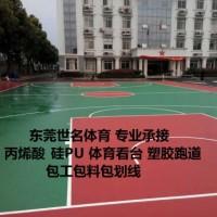 5mm厚硅pu面层 塑胶篮球场翻新 铲除硅PU网球场