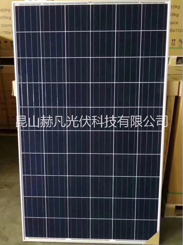太阳能光伏板265w光伏组件电池