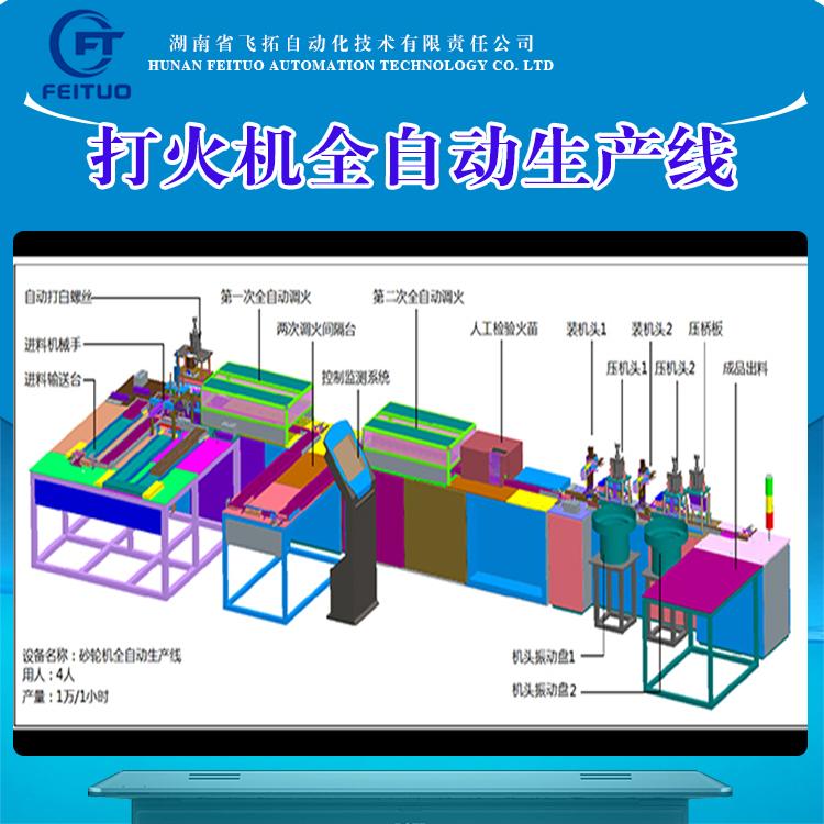 飞拓自动化打火机设备全自动生产线