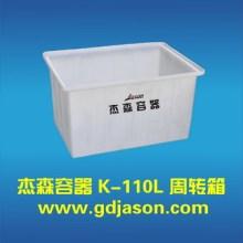 现货供应纺织专用桶方形塑料箱浸批发
