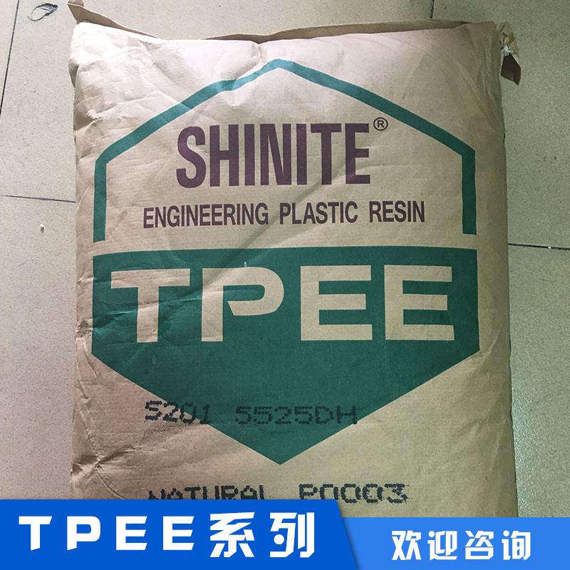 广东热塑性聚酯弹性体供应商_TPEE价格
