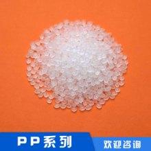 厂家直销 塑胶原料 pp 工业塑胶原料 进口原料 品质保证 售后无忧