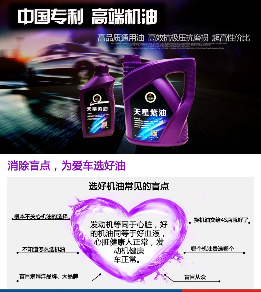 海南天星国际商城天星紫油高品质通用机油4升/瓶抗压抗磨损省油省钱