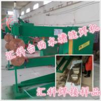 汇科不锈钢台面水槽水盆缝焊机专业生产厂家