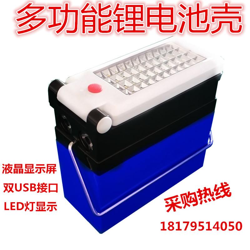 多用途充电塑料盒双USB手机充电外壳 威派12V多功能户外锂电池外壳