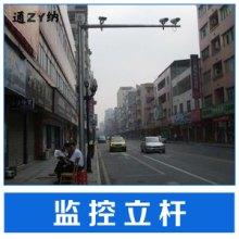 北京监控摄像机立杆厂家报价-价格,北京监控摄像机立杆厂家供应商-批发,北京监控摄像机立杆图片-公司批发