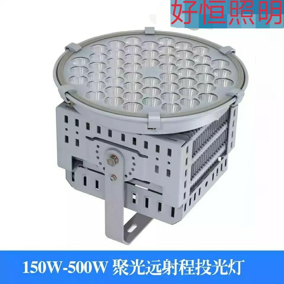 150W投射灯 远程LED投射灯 海口广场150W聚光灯 进口CREE芯片200W球场灯