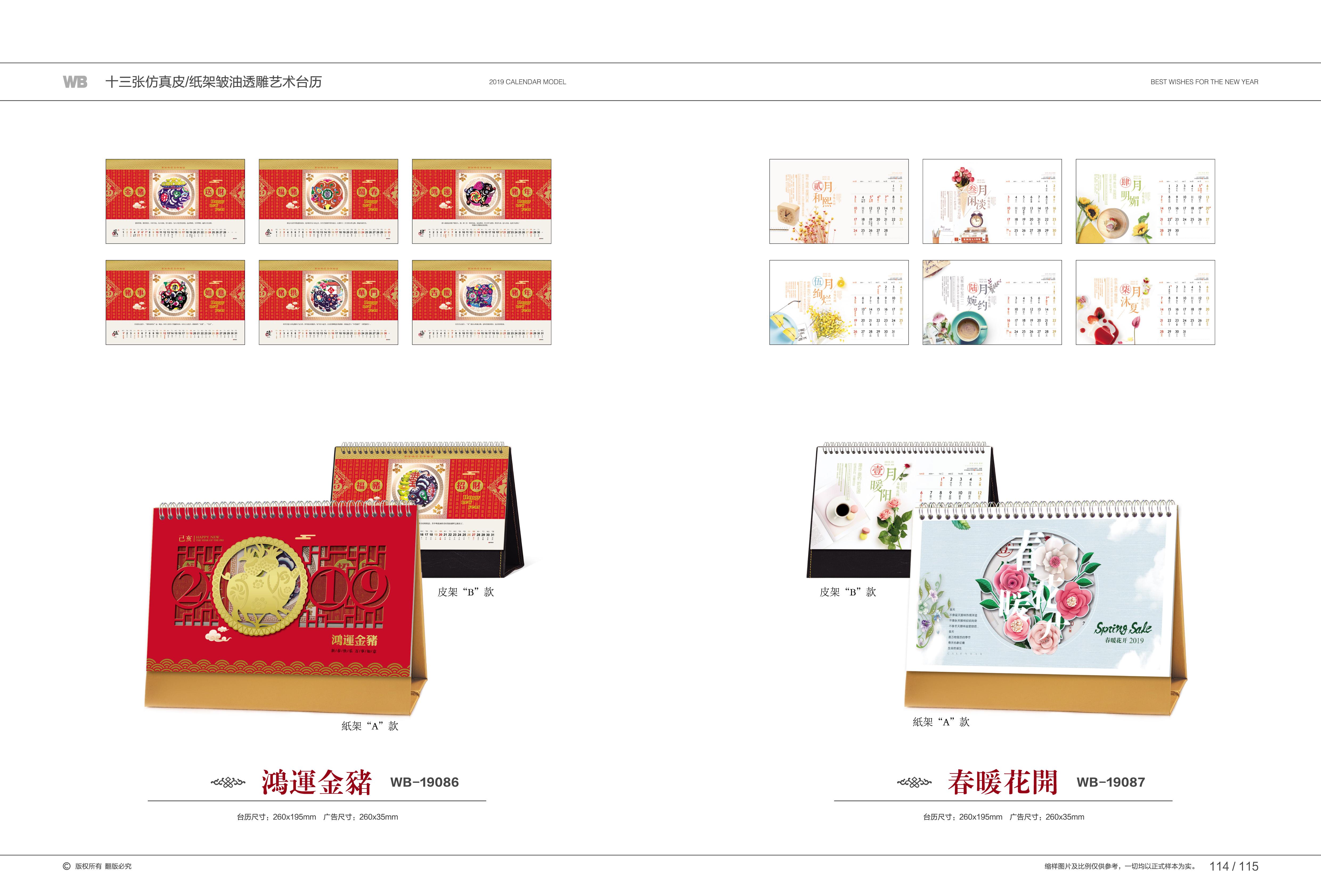 猪年台历定制专业快速3-5天出货100本起订_贝弘纸塑制品