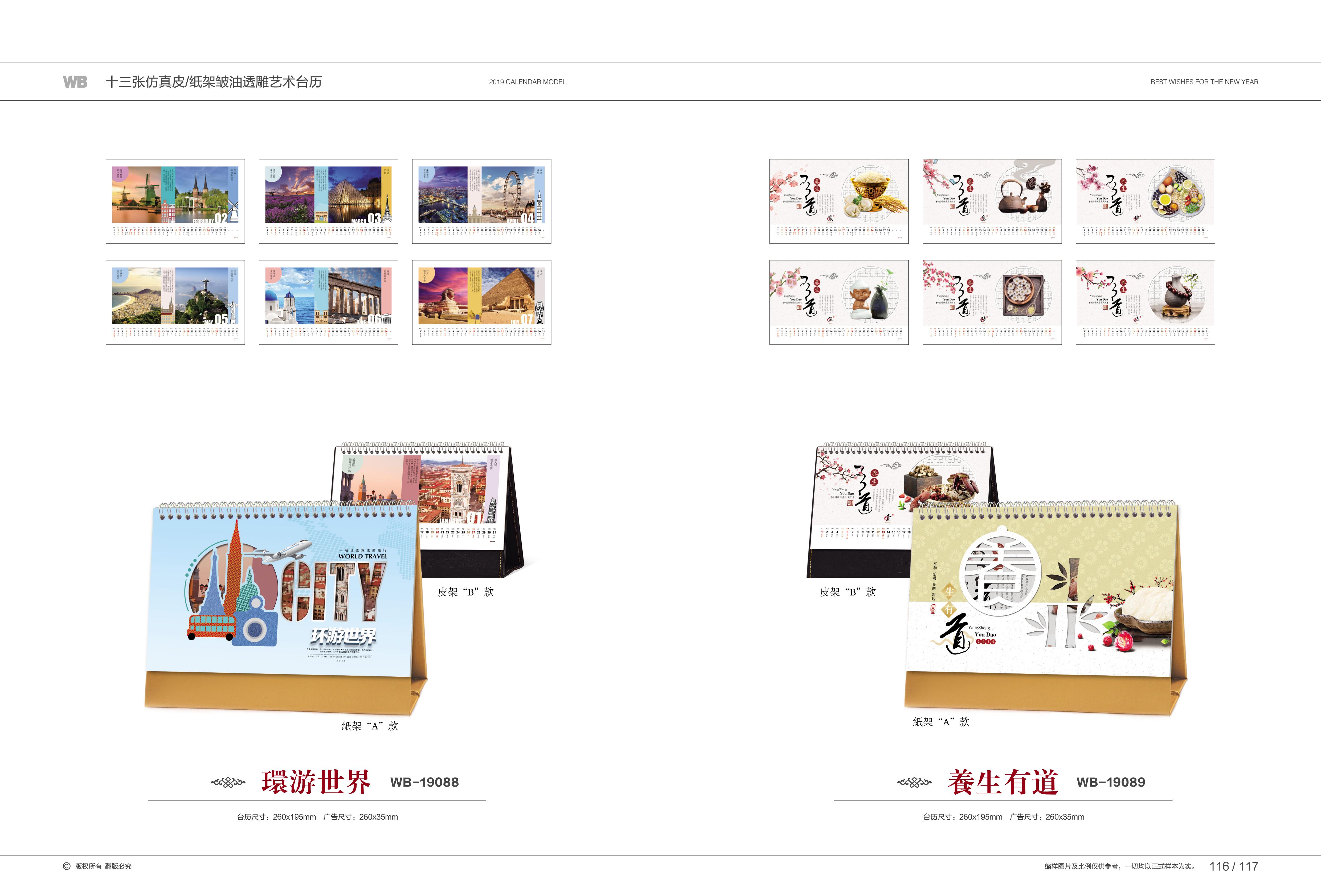 2019年猪年台历印刷—挂历定制福牌印logo