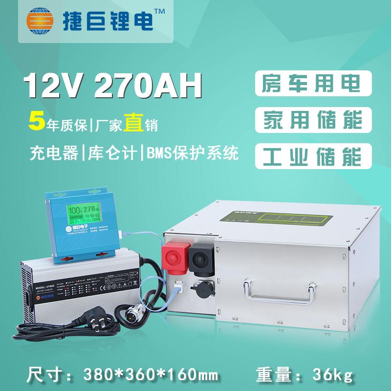 捷巨锂电12V270安时福特房车电池3500wh铁锂电池大容量储能大功率空调