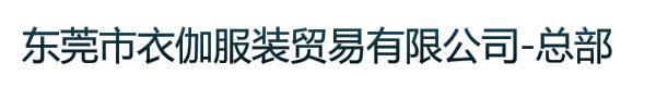 广州市衣伽服装贸易有限公司-总部