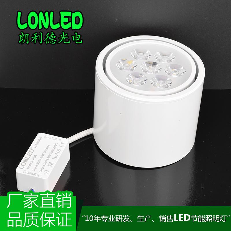 lonled 5W LED射灯 明装可转动 7W大功率 超亮射灯 天花灯12W吸顶灯
