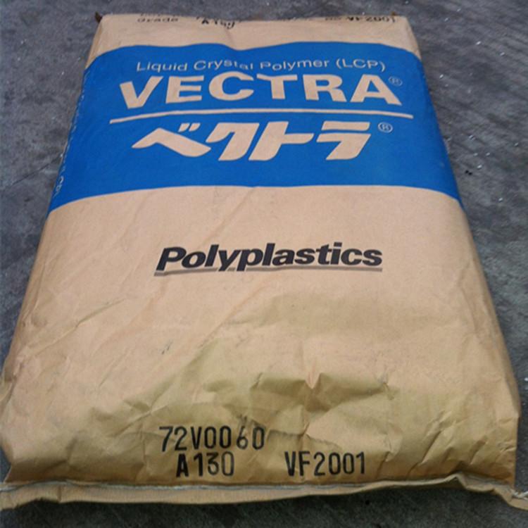 LCP塑料日本宝理A150高耐温VECTRA液晶聚合物高强度高硬度阻燃防火VO电子连接器部件料