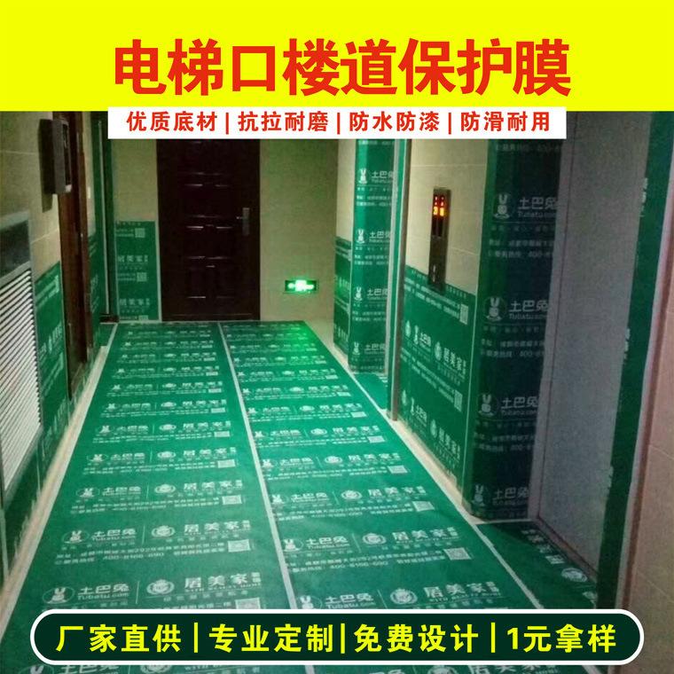 重庆达州通用装修地膜粘胶带定制装修地面保护膜