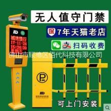 停车场管理收费系统 顺德车牌识别、蓝牙等停车场  顺德无人驻守收费车牌识别 车牌识别系统