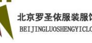 北京罗圣依服装有限公司-总部