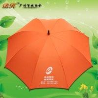 定制-广州云峰驾校广告伞 广告伞