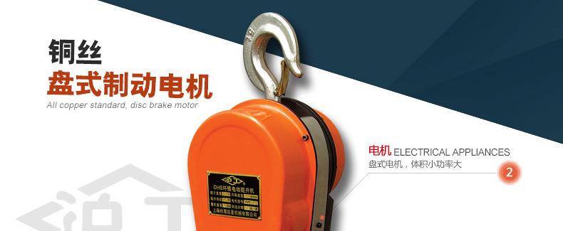 沪工牌DHS型环链电动葫芦