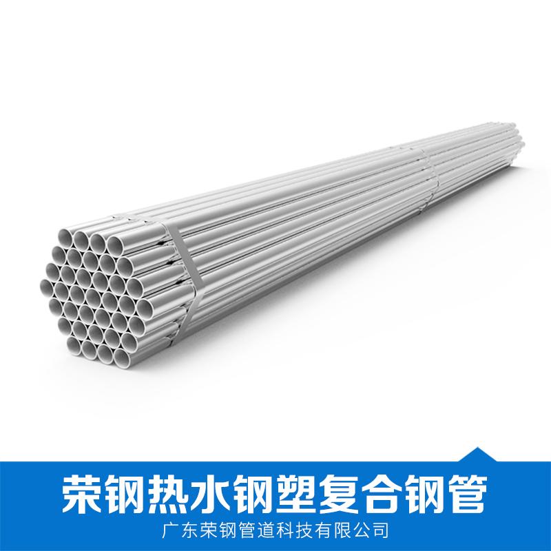 厂家直销 荣钢热水钢塑复合钢管 镀锌钢管 批发 品质保证 售后无忧