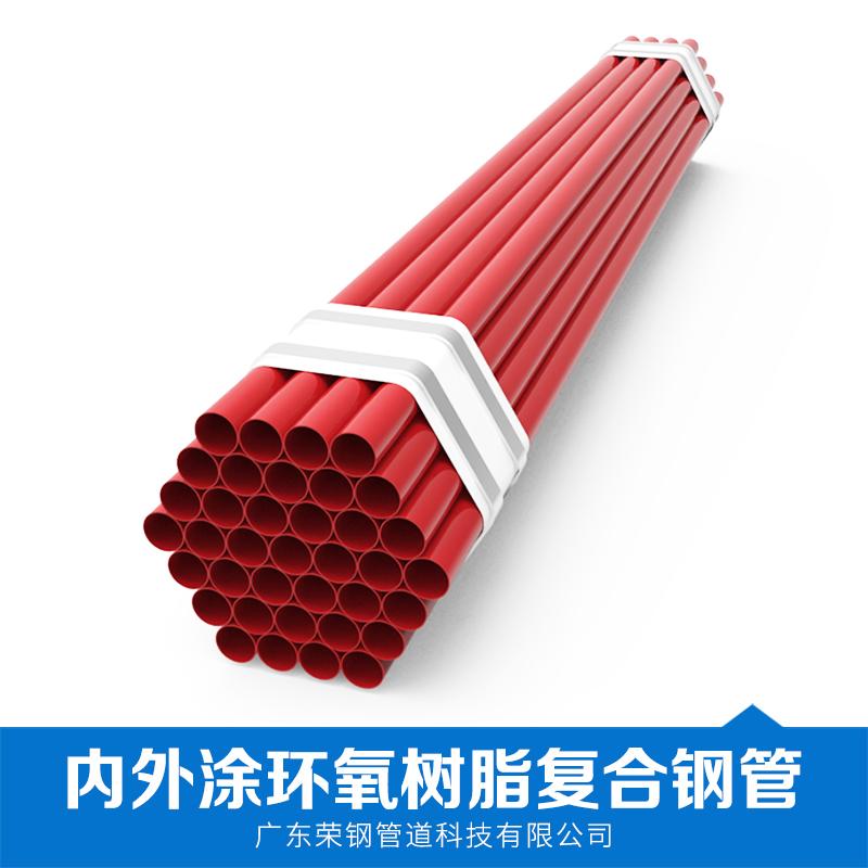 厂家直销 内外涂环氧树脂复合钢管 镀锌钢管 批发 品质保证 售后无忧