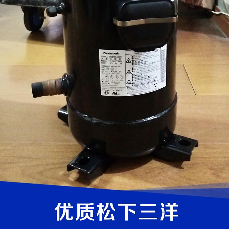 上海三洋微型压缩机 微型制冷压缩机 制冷压缩机组 品质保证 售后无忧