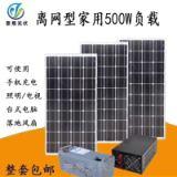 12V500W离网发电系统厂家直销