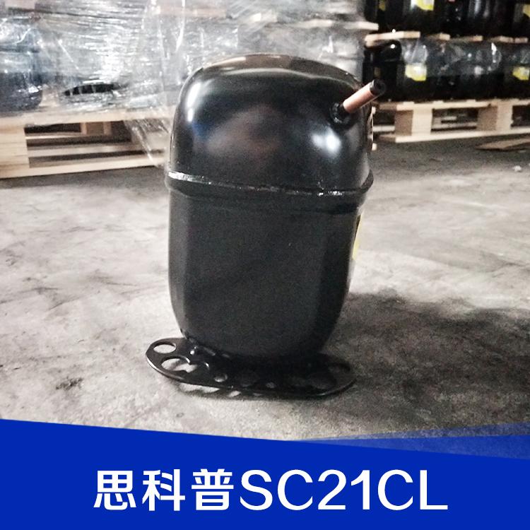 厂家直销思科普SC21CL压缩机 微型制冷压缩机 制冷压缩机组 品质保证 售后无忧 思科普SC21CL压缩机