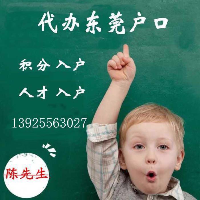 一个东莞户口就能决定你家小孩中考