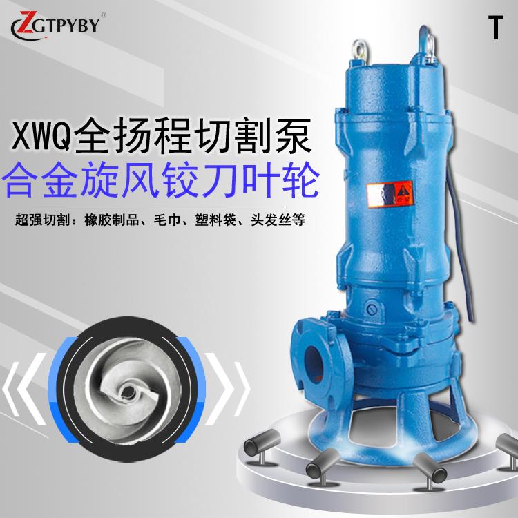 粉碎性铰刀切割泵 2.2kw无堵塞化粪池潜水排污泵   无堵塞铰刀切割泵