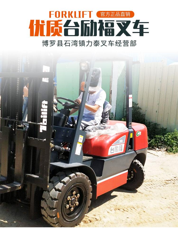 惠州台励福叉车租赁-价格-生产厂家-批发商-用途
