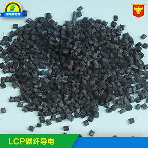 加永防母粒防静电泛用塑料LCP销售