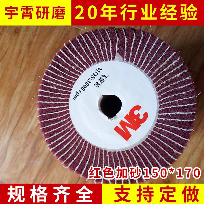 7447夹砂红色飞翼轮200*50 耐磨拉丝飞翼轮 抛光轮磨具磨料厂家