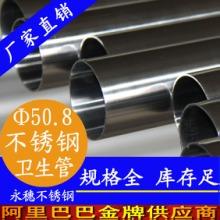 永穗外径50.8不锈钢卫生管,卫生级不锈钢管,内外抛光不锈钢卫生管现货批发价格