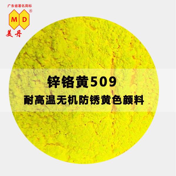 南通锌铬黄509无机颜料防锈ge酸锌颜料现货供应 509锌铬黄
