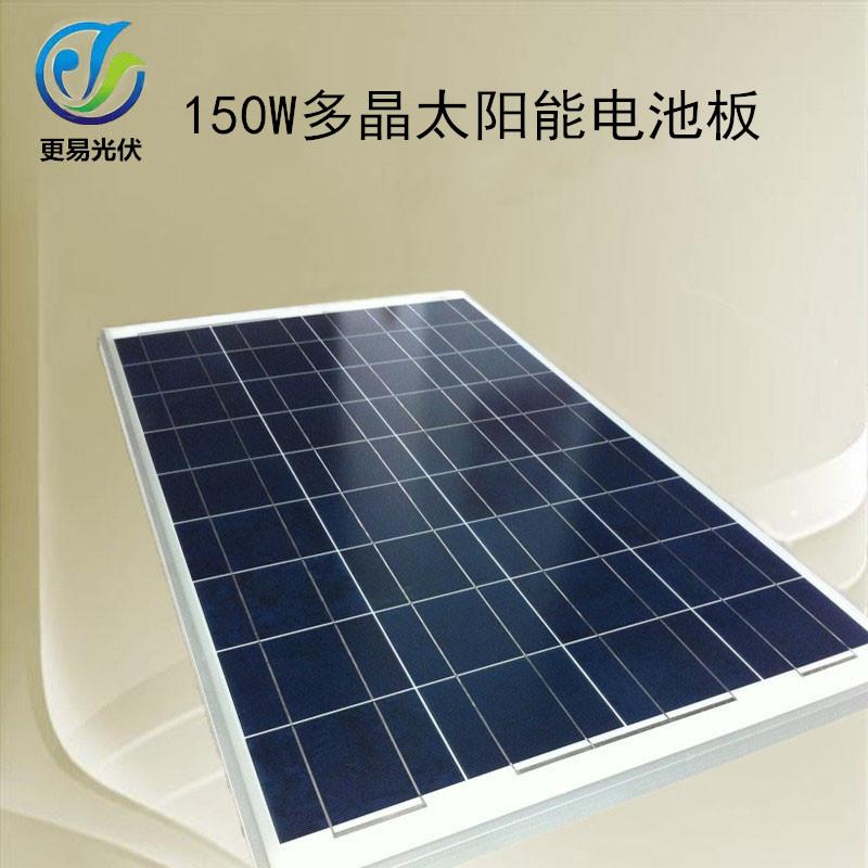 150W多晶太阳能光伏板厂家直销