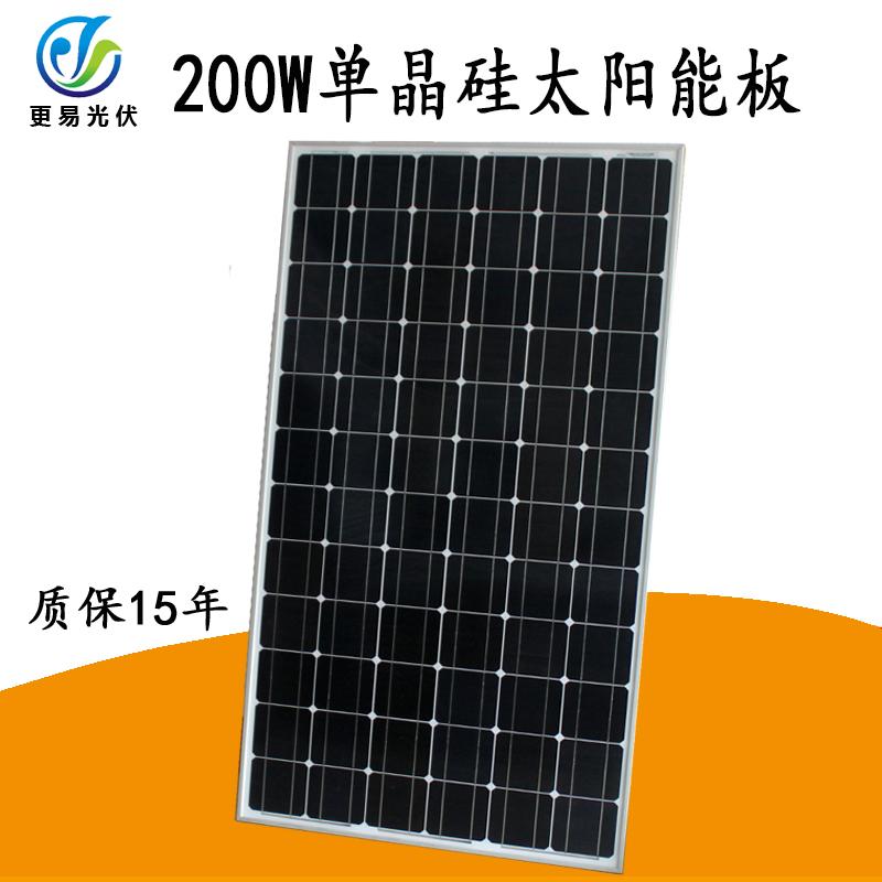 200W单晶太阳能光伏板