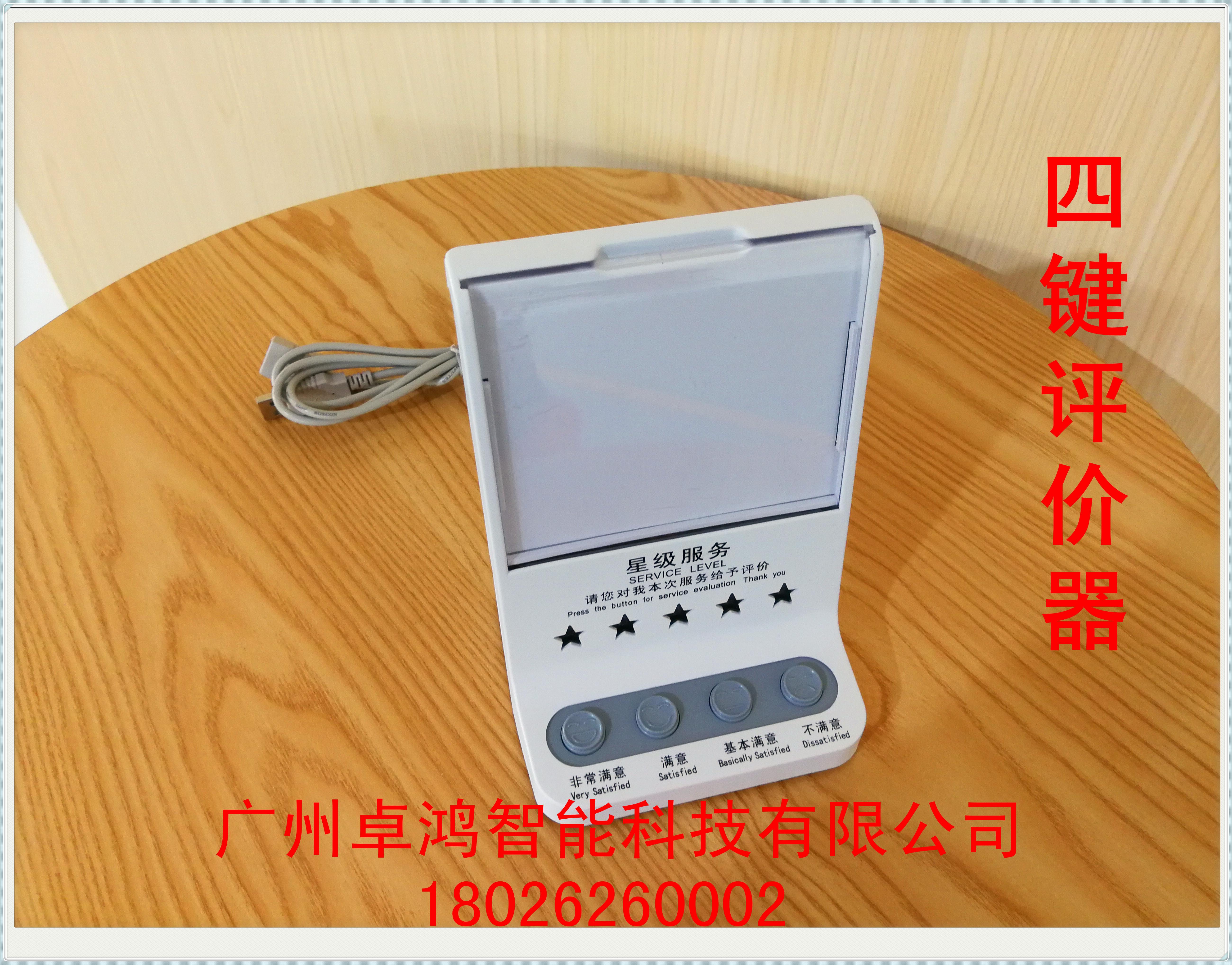 四键评价器评价器生产商液晶电子评价器按键评价器