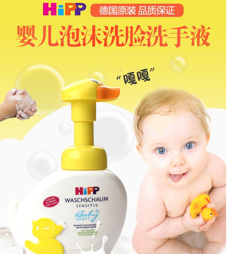 喜宝小黄鸭洗手液,洗手液,小黄鸭洗手液,喜宝小黄鸭洗手液价格