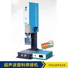 viet nam超声波 HWD-1542A单头落地型超声波塑料焊接机厂家批发 品质保证 售后无忧 viet nam超声波