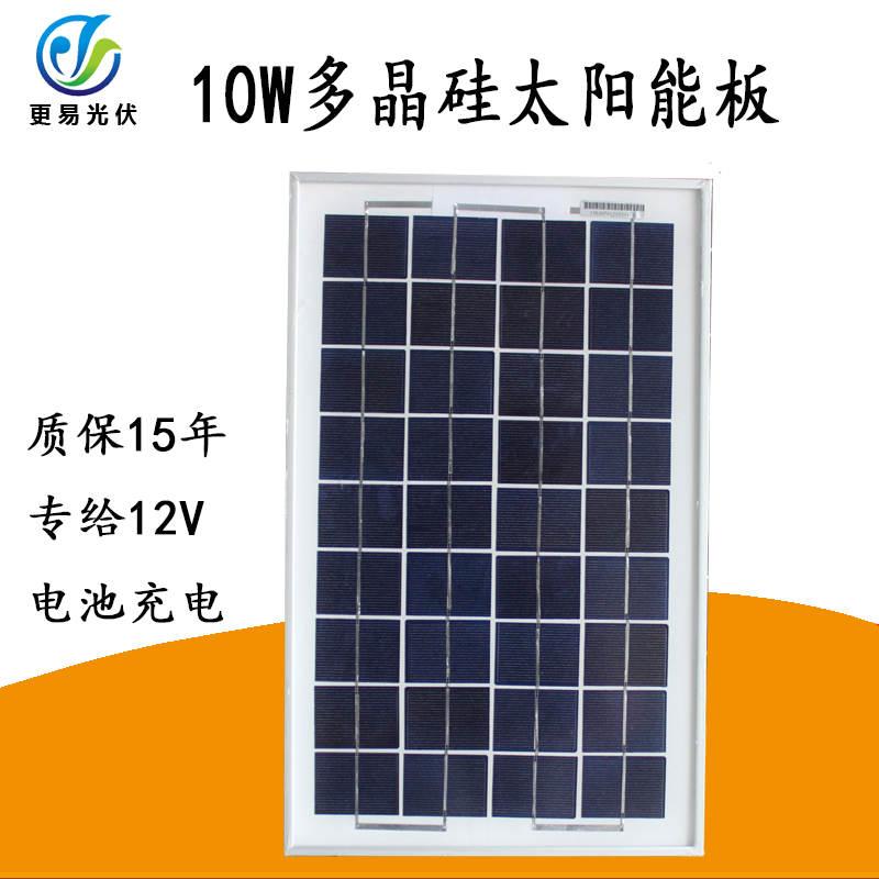10W多晶硅太阳能光伏板