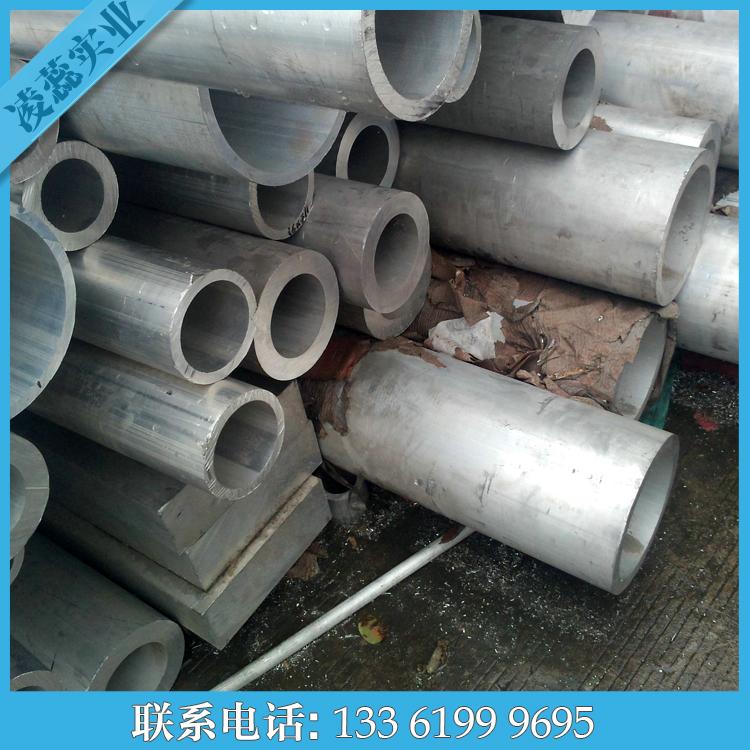 铝合金管材160*4空心挤压圆管凌蕊现货供应铝管